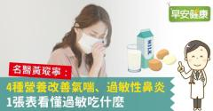 4種營養改善氣喘、過敏性鼻炎!1張表看懂過敏吃什麼