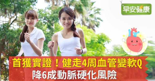 首獲實證!健走4周血管變軟Q、降6成動脈硬化風險