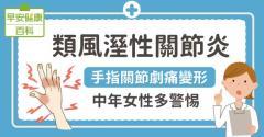 手指關節變形、會痛,是關節發炎嗎?該警覺類風濕性關節炎找上門了!