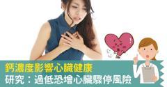 鈣濃度影響心臟健康,研究:過低恐增心臟驟停風險