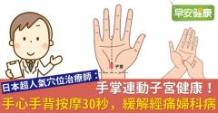 手掌連動子宮健康!手心手背按摩30秒,緩解經痛婦科病