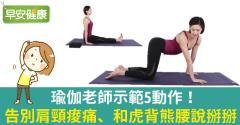 瑜伽老師示範5動作!告別肩頸痠痛、和虎背熊腰說掰掰
