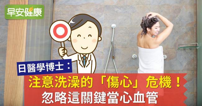 注意洗澡的「傷心」危機!忽略這關鍵當心血管