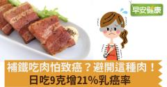 補鐵吃肉怕致癌?避開這種肉!日吃9克增21%乳癌率