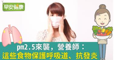 pm2.5來襲,營養師:這些食物保護呼吸道、抗發炎