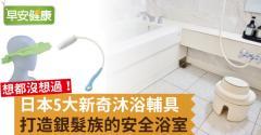 日本5大新奇沐浴輔具打造銀髮族的安全浴室