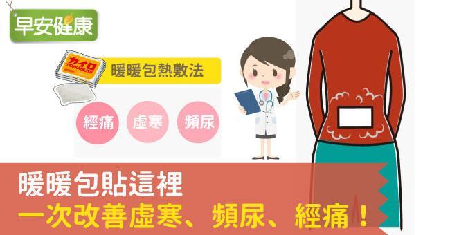 暖暖包貼這裡,一次改善虛寒、頻尿、經痛!