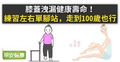 膝蓋洩漏健康壽命!練習左右單腳站,走到100歲也行