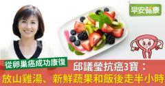 邱議瑩抗癌3寶:放山雞湯、新鮮蔬果和飯後走半小時