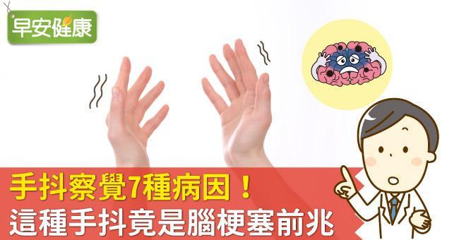 手抖原因是什麼疾病前兆?手抖該看什麼科?這篇教你看懂手會抖怎麼辦