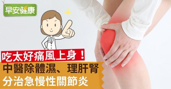 吃太好痛風上身!中醫除體濕、理肝腎分治急慢性關節炎