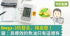 Omega-3抗發炎、降血壓!醫:具療效的魚油只有這裡有