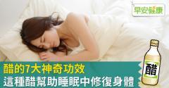 醋的7大神奇功效,這種醋幫助睡眠中修復身體