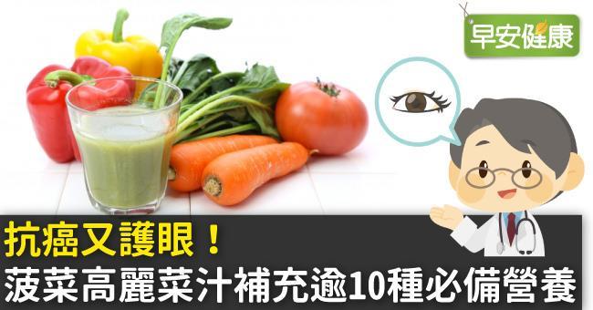 抗癌又護眼!菠菜高麗菜汁補充逾10種必備營養