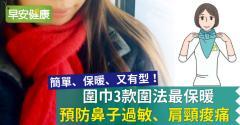 圍巾3款圍法最保暖,預防鼻子過敏、肩頸痠痛