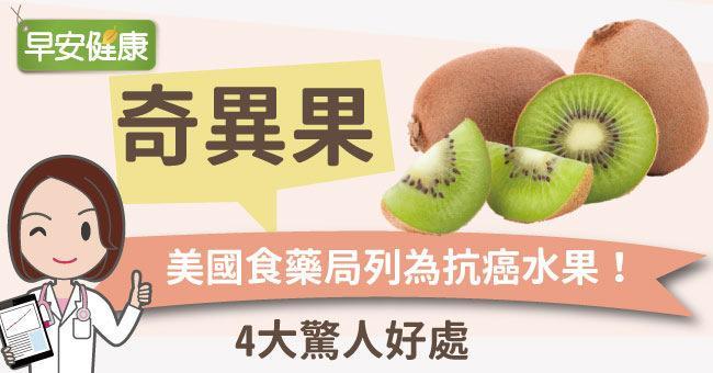 奇異果4大驚人好處,讓美國食藥局列為抗癌水果!