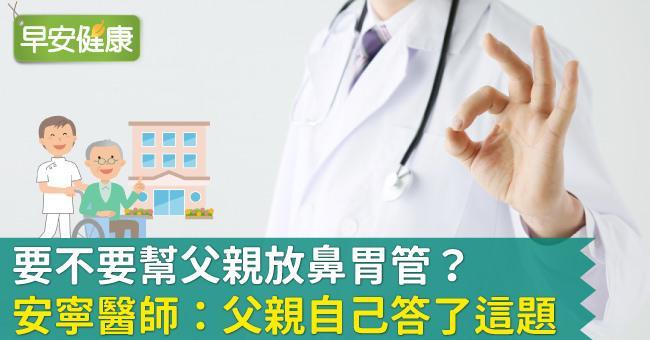 要不要幫父親放鼻胃管?安寧醫師:父親自己答了這題
