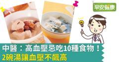 中醫:高血壓忌吃10種食物!2碗湯讓血壓不飆高
