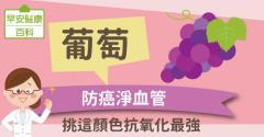 葡萄富含花青素,防癌淨血管!葡萄這顏色抗氧化最強