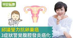卵巢癌邱議瑩治療成功,3症狀警覺腹腔發炎卵巢癌化