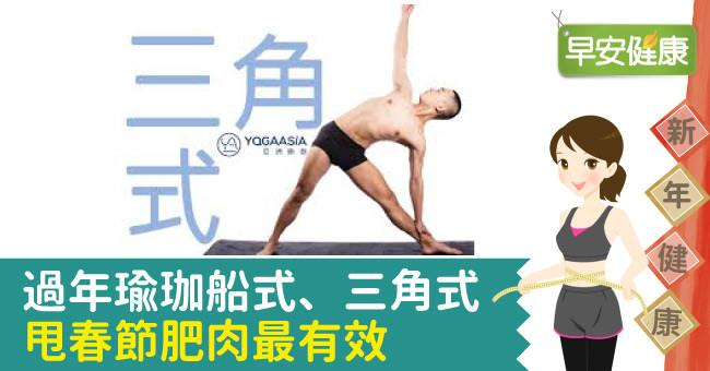 過年瑜伽船式、三角式甩春節肥肉最有效