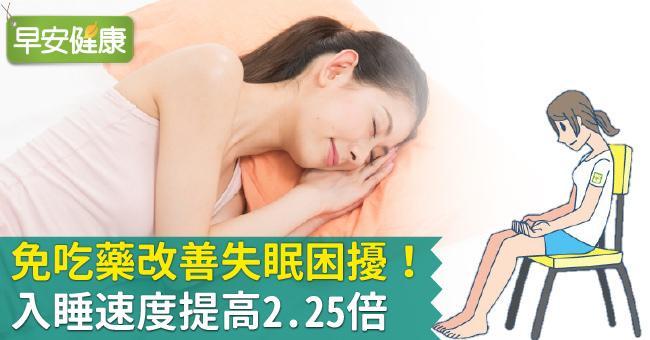免吃藥改善失眠困擾!入睡速度提高2.25倍