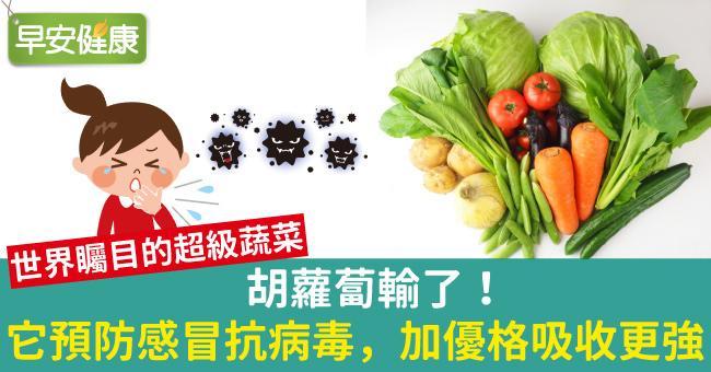 胡蘿蔔輸了!它預防感冒抗病毒,加優格吸收更強