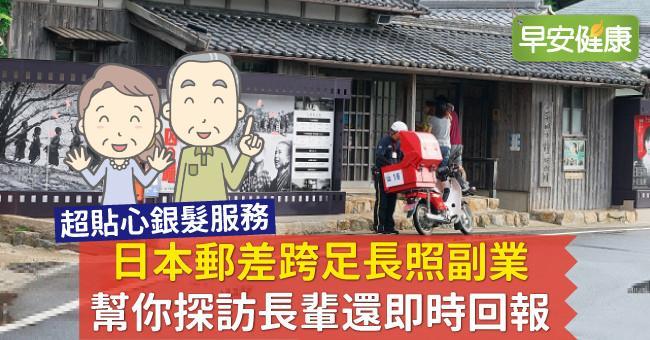 日本郵差跨足長照副業,幫你探訪長輩還即時回報