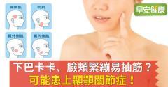 下巴卡卡、臉頰緊繃易抽筋?可能患上顳顎關節症!