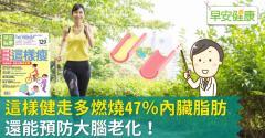 這樣健走多燃燒47%內臟脂肪,還能預防大腦老化!