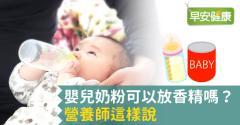 嬰兒奶粉可以放香精嗎?營養師這樣說