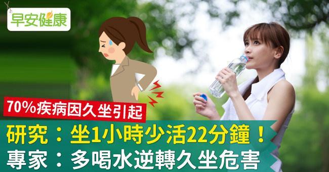研究:坐1小時少活22分鐘!專家:多喝水逆轉久坐危害