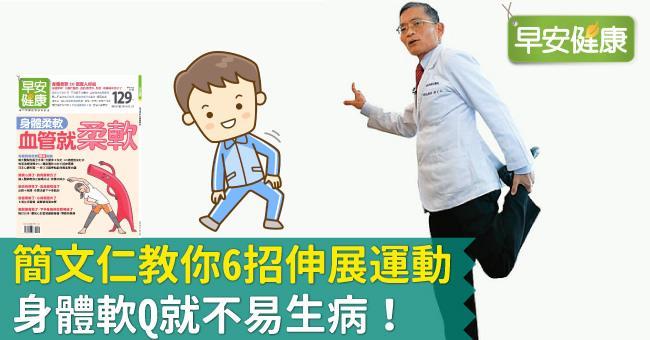 簡文仁教你6招伸展運動,身體軟Q就不易生病!