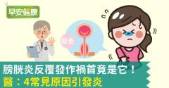 膀胱炎反覆發作禍首竟是它!醫:4常見原因引發炎