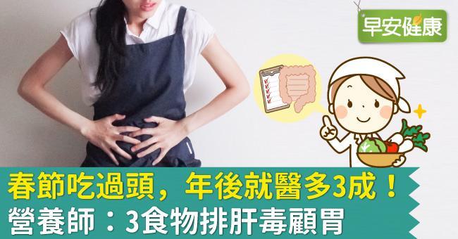 春節吃過頭,年後就醫多3成!營養師:3食物排肝毒顧胃