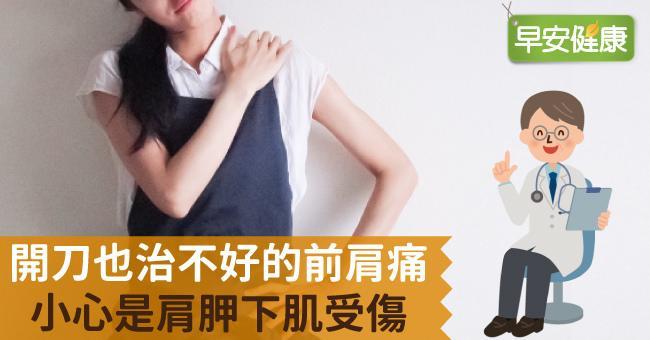 開刀也治不好的前肩痛,小心是肩胛下肌受傷