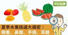夏季水果挑選大揭密:眼看、鼻聞、手摸、耳聽