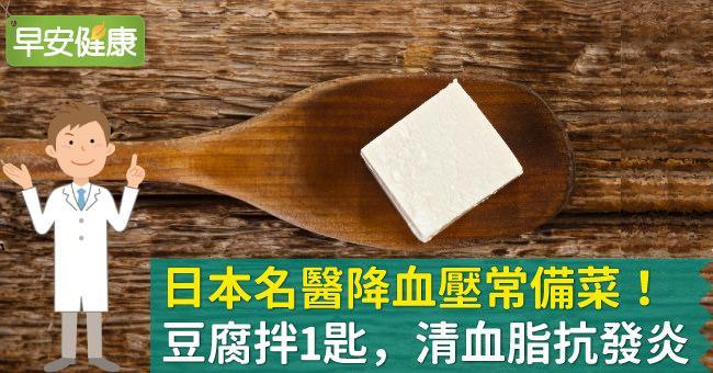 日本名醫降血壓常備菜!豆腐拌1匙,清血脂抗發炎