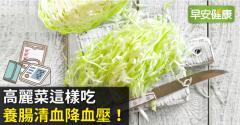 高麗菜這樣吃,養腸清血降血壓!