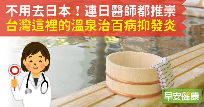 不用去日本!連日醫師都推崇,台灣這裡的溫泉治百病抑發炎