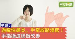 過敏性鼻炎,手掌紋路洩密!手指操這樣做改善