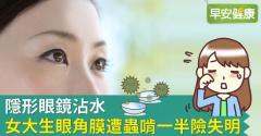 隱形眼鏡沾水,女大生眼角膜遭蟲啃一半險失明