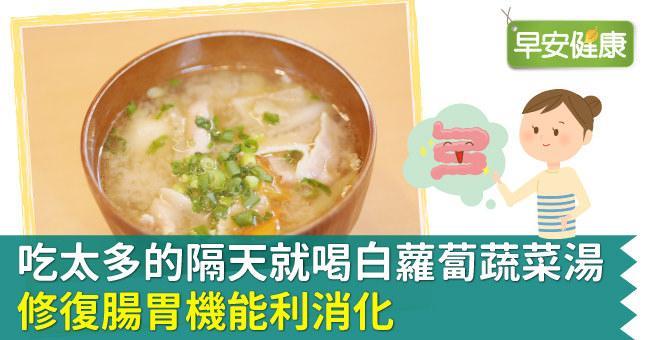 吃太多的隔天就喝白蘿蔔蔬菜湯,修復腸胃機能利消化