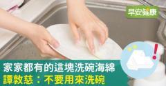 家家都有的這塊洗碗海綿,譚敦慈:不要用來洗碗