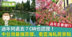 過年何處去?CNN也認證!中台灣最強賞櫻、看雲海私房景點