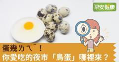 蛋幾ㄌㄟˇ!你愛吃的夜市「鳥蛋」哪裡來?