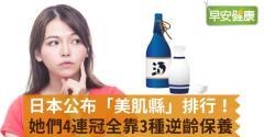 日本公布「美肌縣」排行!她們4連冠全靠3種逆齡保養