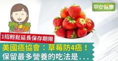草莓防4種癌症!草莓農藥多專家教最佳洗法安心吃