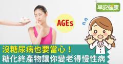 沒糖尿病也要當心!糖化終產物讓你變老得慢性病