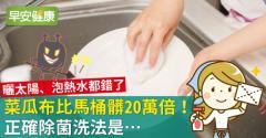 菜瓜布比馬桶髒20萬倍!正確除菌洗法是…